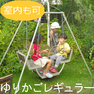 【ゆりかごブランコ レギュラータイプ】ぶらんこ 大型遊具 送料7800円も今だけ無料