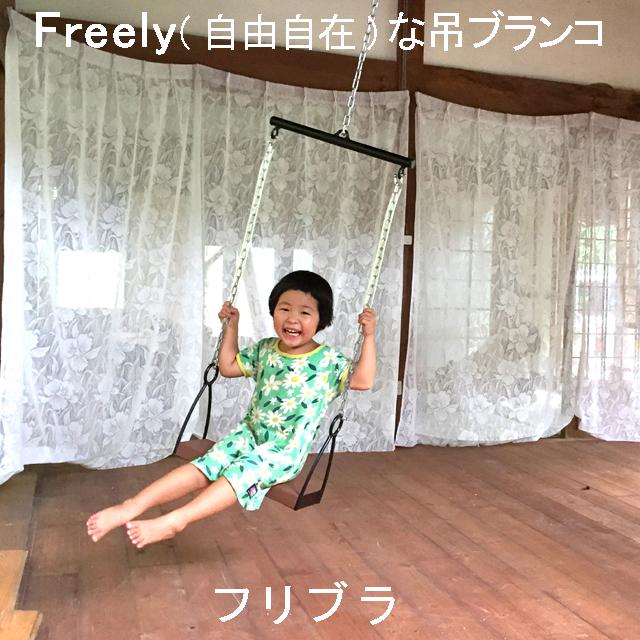 【ブランコ 】【吊下げブランコ フリブラ】家庭用ブランコ [ぶらんこ 大型遊具 室内遊具