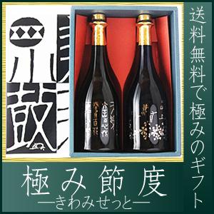 日本酒 飲み比べ 小鼓 極み節度(きわみせっと) 西山酒造場 山田錦 大吟醸 虚天楽 純米大吟醸 路上有花葵 16度以上17度未満 720ml 2種 各1本