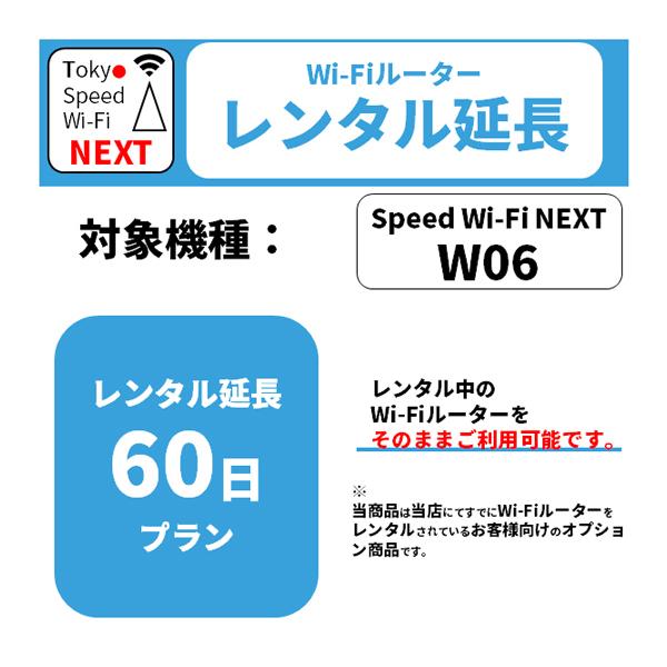 レンタル期間延長に 返却不要で延長可能 すでにWi-Fiルーターをレンタルされているお客様向けの延長プラン レンタル 激安価格と即納で通信販売 W06専用 WiMAX 60日延長プラン 即納 延長オプション