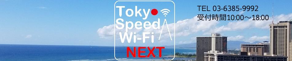 Tokyo Speed Wi-Fi NEXT:WiFiルーターとポケトークをレンタルしている会社です。