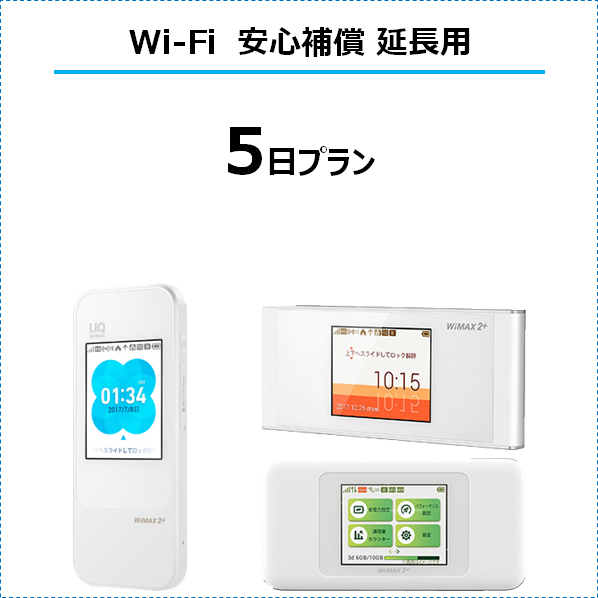 お買得 セール品 レンタル Wifiルーター専用 安心補償 延長用Wifi ルーター ワイファイ レンタル用 wimax 5日 Wifi 延長用 W06 w06