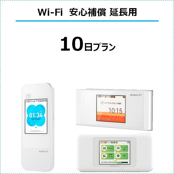 レンタル 割引 Wifiルーター専用 安心補償 延長用Wifi ルーター ワイファイ レンタル用 Wifi 高品質 w06 W06 延長用 10日 wimax