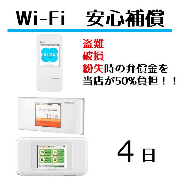 レンタル Wifiルーター専用 安心補償Wifi ルーター ワイファイ レンタル用 お気に入 安心補償 wimax Wifi w06 W06 4日 ◆在庫限り◆