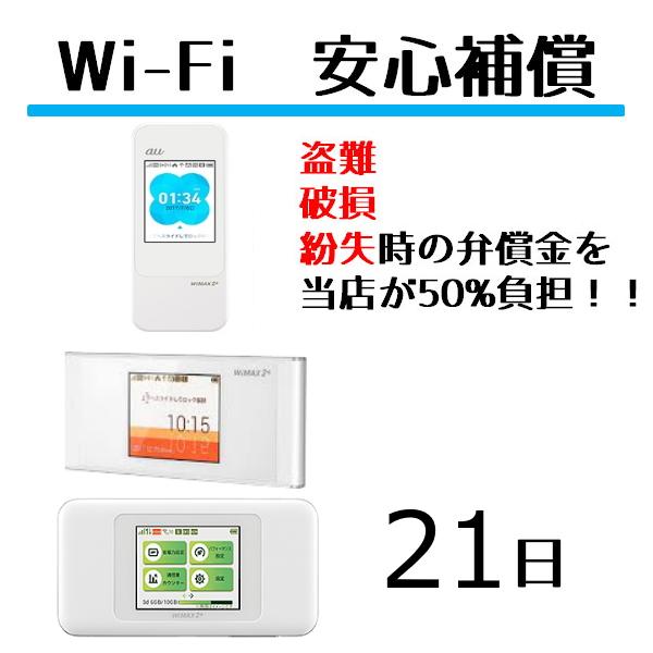レンタル Wifiルーター専用 安心補償Wifi ルーター ワイファイ レンタル用 Wifi W06 wimax 選択 w06 21日 安心補償 定番の人気シリーズPOINT ポイント 入荷