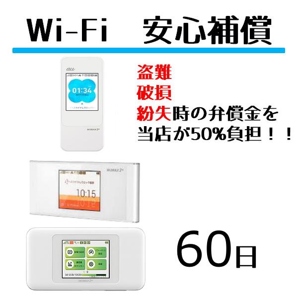レンタル Wifiルーター専用 安心補償Wifi ルーター ワイファイ レンタル用 60日 wimax w06 Wifi W06 ※ラッピング ※ 安心補償 高額売筋