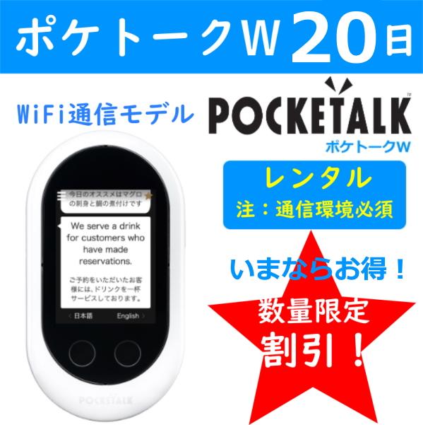 【レンタル】ポケトーク W 20日 POCKETALK レンタル 往復 送料無料 翻訳機 通訳機 POCKETALK W wifi接続