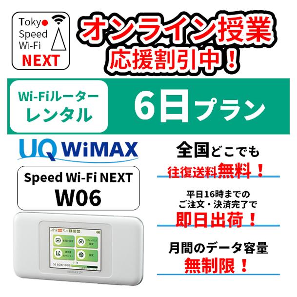 在庫あり 無制限 送料無料 wifi 売り出し レンタル 6日 au wimax w06 pocket WiFi ポケットwi-fi ポケットWi-Fi 旅行 除菌 テレワーク 入院 済 クリーニング済 在宅勤務 オンライン授業 一時帰国 出張 ルーター WI-FI 期間限定特価品 モバイル