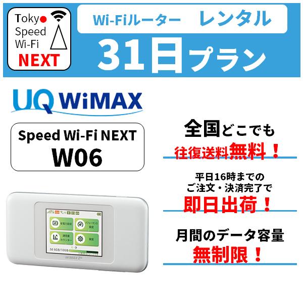 在庫あり 無制限 送料無料 wifi レンタル 31日 au wimax w06 pocket WI-FI ポケットwi-fi WiFi モバイル 一時帰国 おトク 旅行 評価 在宅勤務 引っ越し 入院 ルーター 除菌 テレワーク 出張 済 おためし ポケットWi-Fi モバイルバッテリー