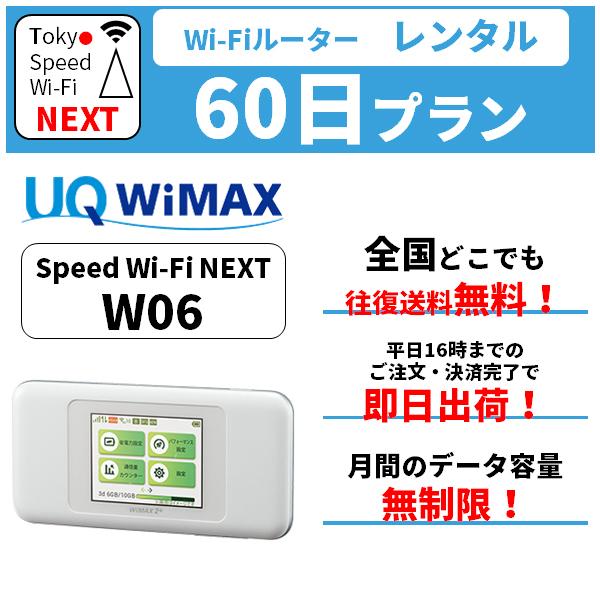 在庫あり 無制限 送料無料 wifi レンタル 60日 au wimax w06 pocket WiFi WI-FI ポケットwi-fi モバイル 旅行 除菌 出張 ルーター おためし モバイルバ 低価格化 済 ポケットWi-Fi 引っ越し 入院 テレワーク 一時帰国 在宅勤務 モデル着用&注目アイテム