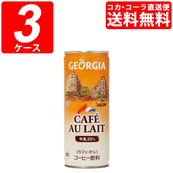 【3ケースセット】ジョージアカフェ・オ・レ 250g缶 (1ケース×30本)