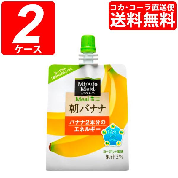 【2ケースセット】ミニッツメイド朝バナナ 180gパウチ(24本入) (1ケース×24本)