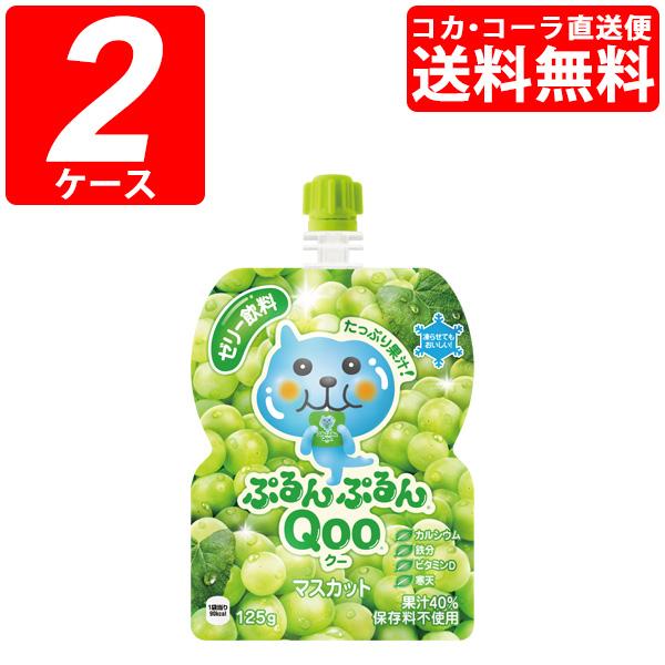 【2ケースセット】ミニッツメイドぷるんぷるんQoo マスカット 125gパウチ(30本入) (1ケース×30本)