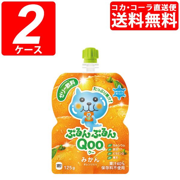 【2ケースセット】ミニッツメイドぷるんぷるんQoo みかん 125gパウチ(30本入) (1ケース×30本)
