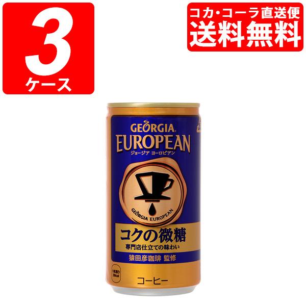 【3ケースセット】ジョージアヨーロピアンコクの微糖 185g缶 (1ケース×30本)