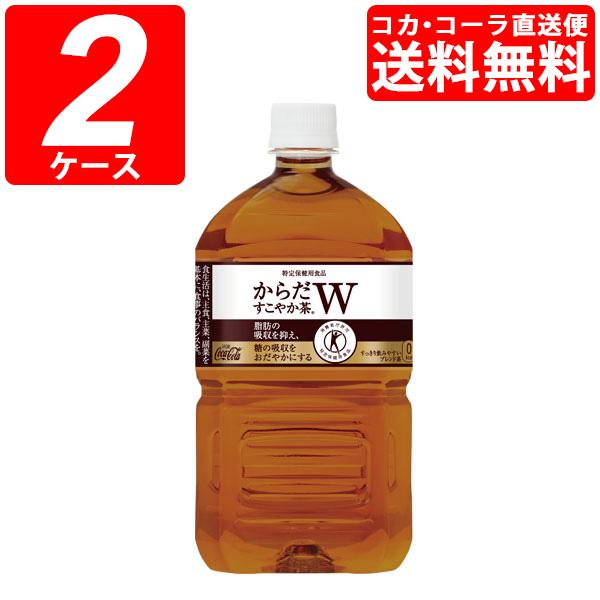 【2ケースセット】からだすこやか茶W 1050mlPET (1ケース×12本)