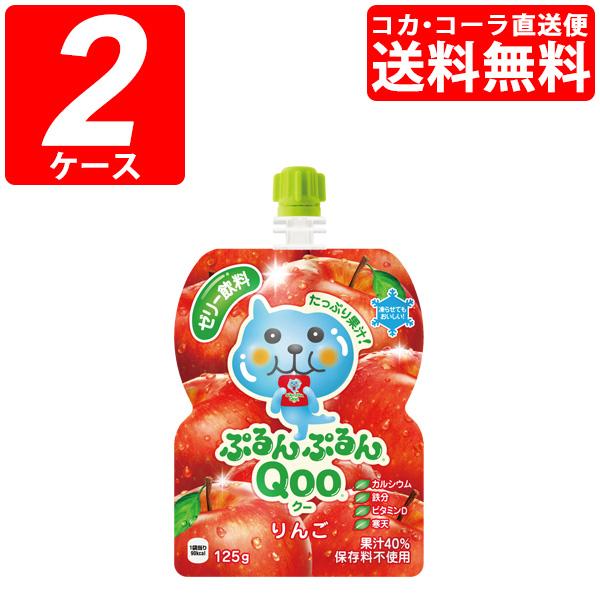 【2ケースセット】ミニッツメイドぷるんぷるんQoo りんご 125gパウチ(30本入) (1ケース×30本)