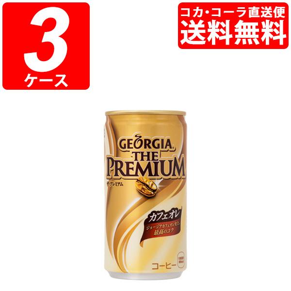 【3ケースセット】ジョージアザ・プレミアムカフェオレ 185g缶 (1ケース×30本)
