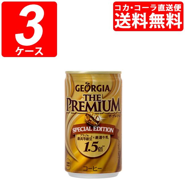 【3ケースセット】ジョージアザ・プレミアムスペシャルエディション 170g缶 (1ケース×30本)