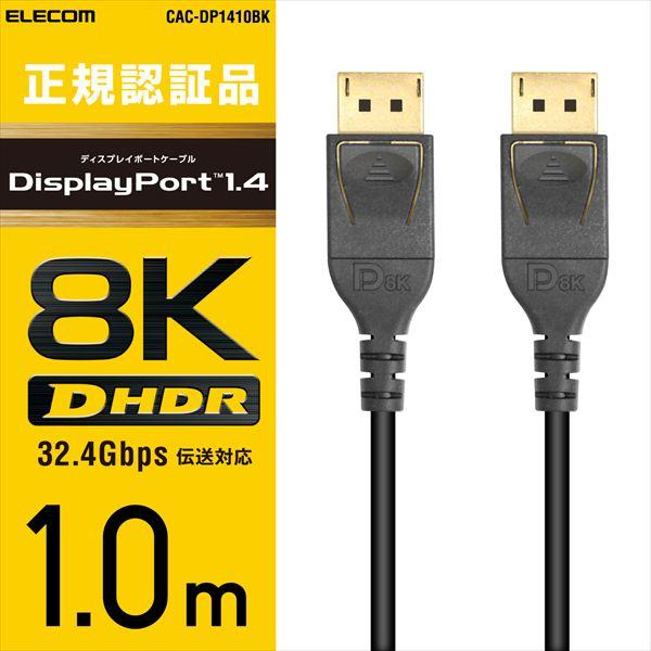 ELECOM(エレコム) DisplayPort(TM)1.4対応ケーブル CAC-DP1410BK