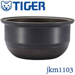 タイガー TIGER 炊飯器用 内釜 JKM1103