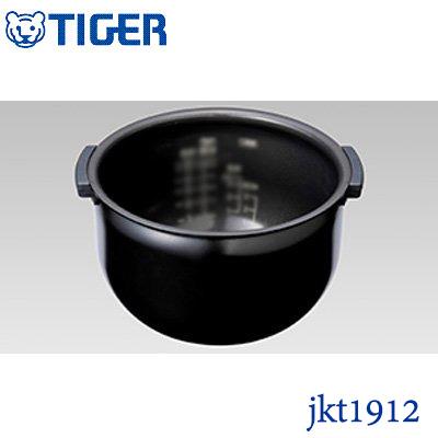 タイガー TIGER JKT1912 炊飯器用 内釜 内なべ