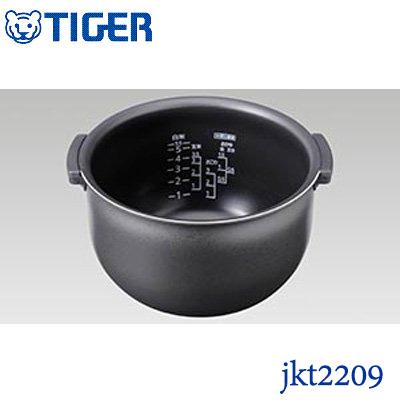 タイガー TIGER 炊飯器用 内釜 内なべ JKT2209