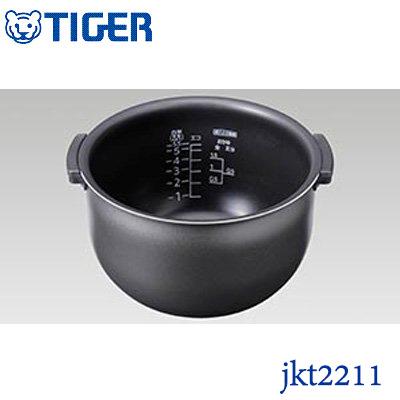 タイガー TIGER 炊飯器用 内釜 内なべ JKT2211