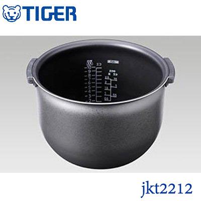 タイガー TIGER 炊飯器用 内釜 内なべ JKT2212