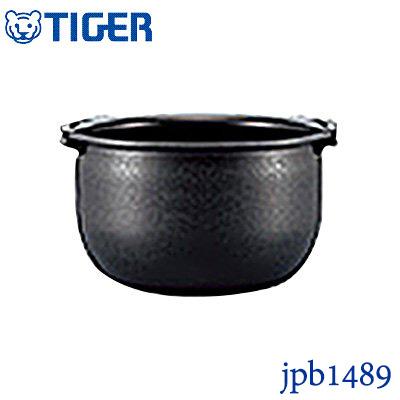 タイガー TIGER JPB1489 炊飯器用 内釜 内なべ