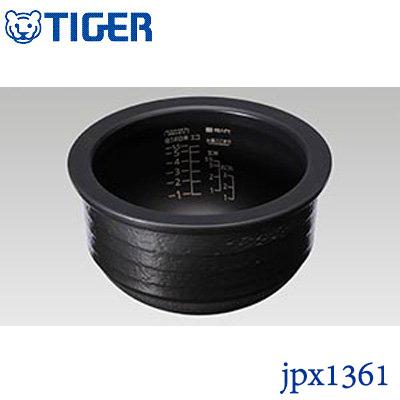タイガー TIGER 炊飯器用 内釜 内なべ JPX1361
