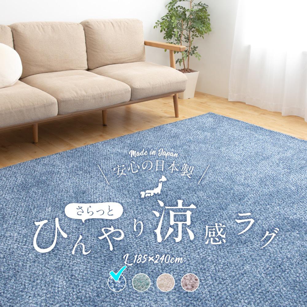 日本製さらっとひんやり涼感ラグ L(185×240cm) 約3帖 アイスブルー
