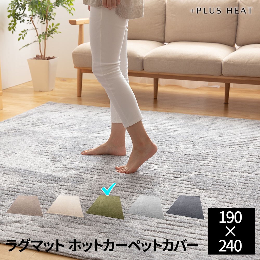 PLUS HEAT 国産ラグマット ホットカーペットカバー (床暖房対応・ホットカーペット対応) 190×240cm(約3畳) グリーン
