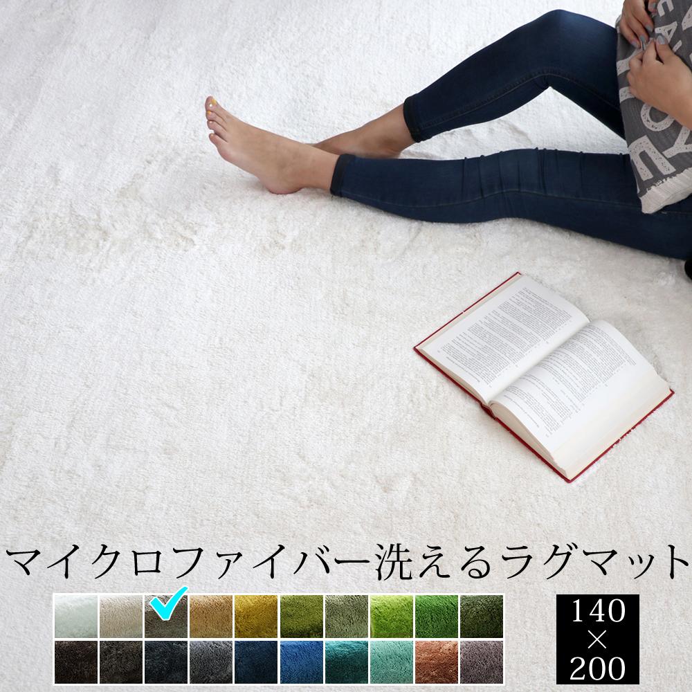 EXマイクロファイバー洗えるラグマット (140×200cm) ブラウン