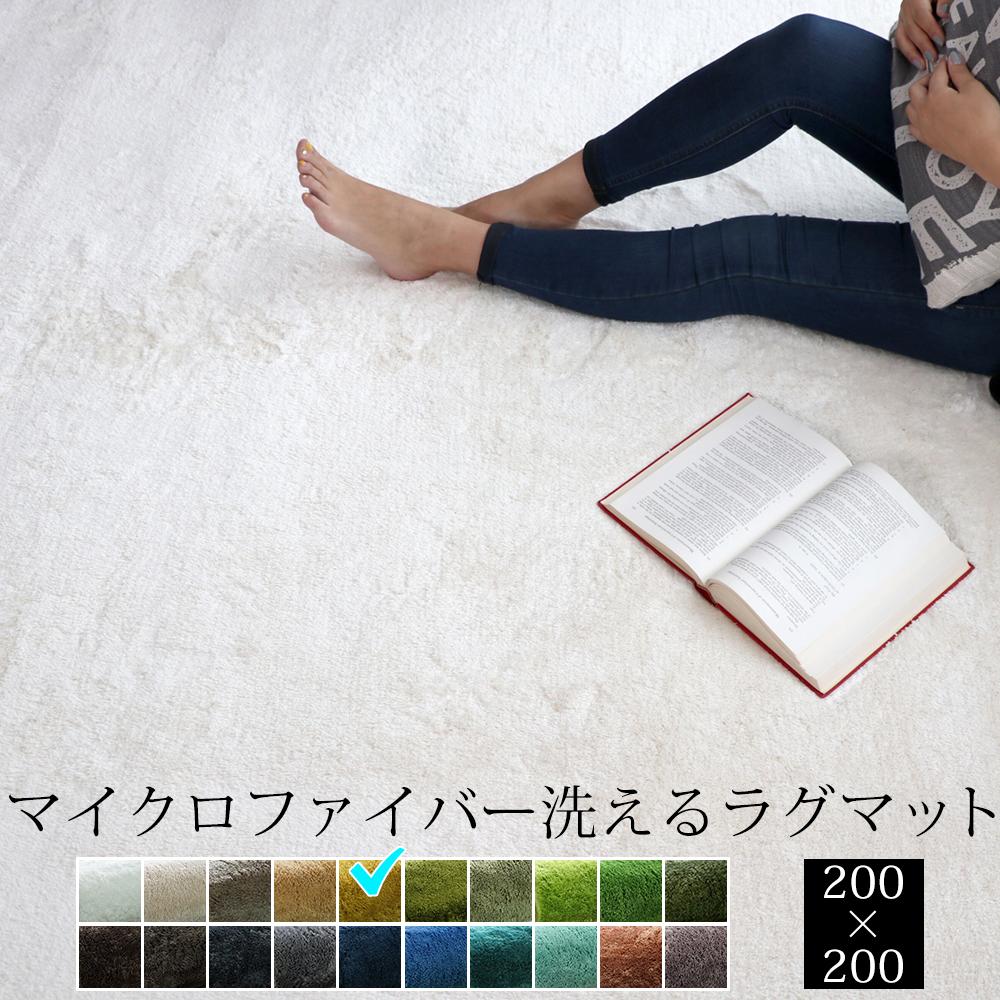 EXマイクロファイバー洗えるラグマット (200×200cm) マスタードイエロー
