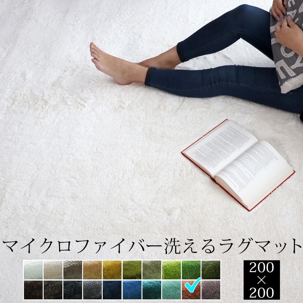 EXマイクロファイバー洗えるラグマット (200×200cm) ピーチベージュ