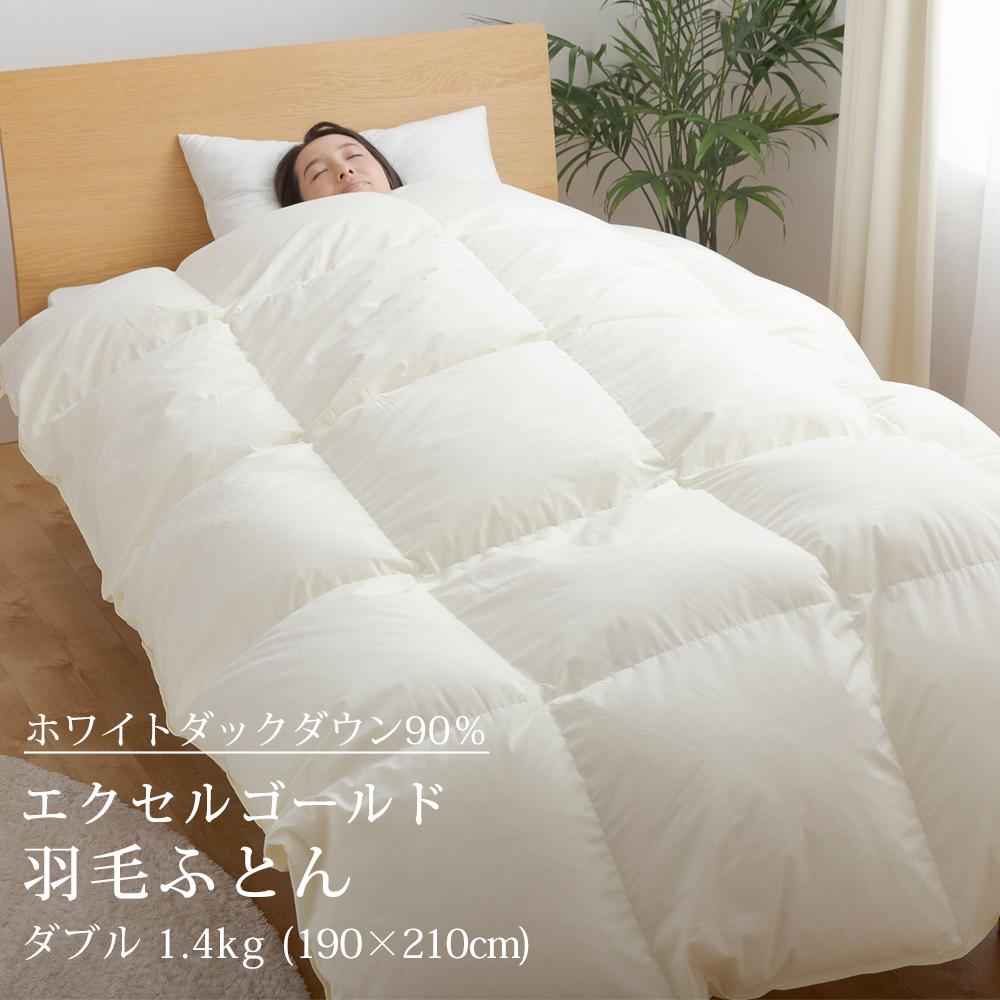 ホワイトダックダウン90% エクセルゴールド 日本製 羽毛ふとん 1.4kg ダブル 無地アイボリー