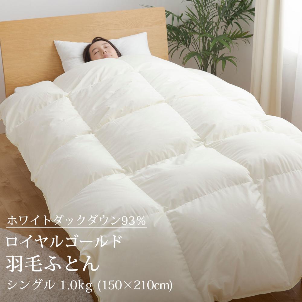 ホワイトダックダウン93% ロイヤルゴールド 日本製 羽毛ふとん 1.0kg シングル 無地アイボリー