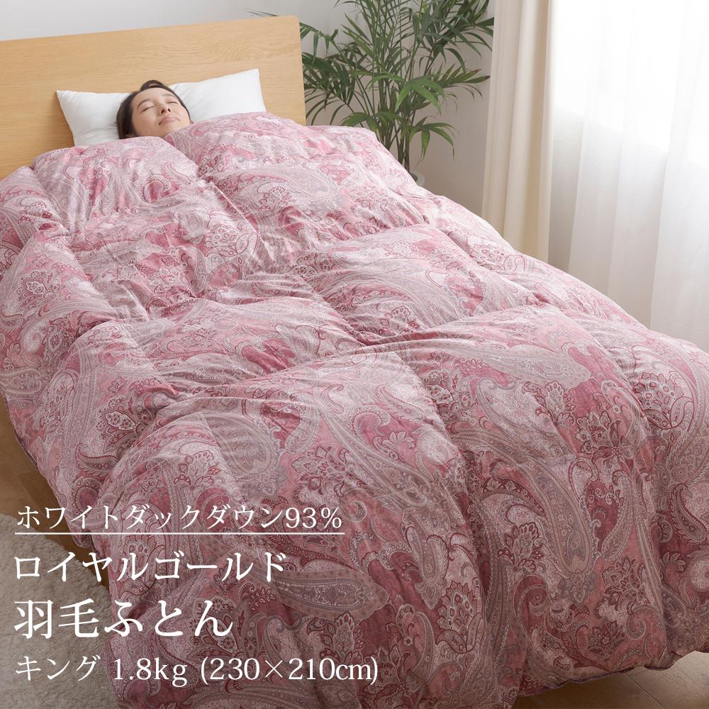 ホワイトダックダウン93% ロイヤルゴールド 日本製 羽毛ふとん 1.8kg キング 柄ピンク