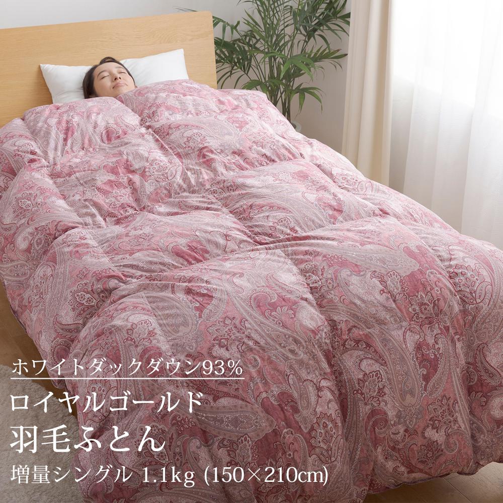 ホワイトダックダウン93% ロイヤルゴールド 日本製 羽毛ふとん 増量1.1kg シングル 柄ピンク