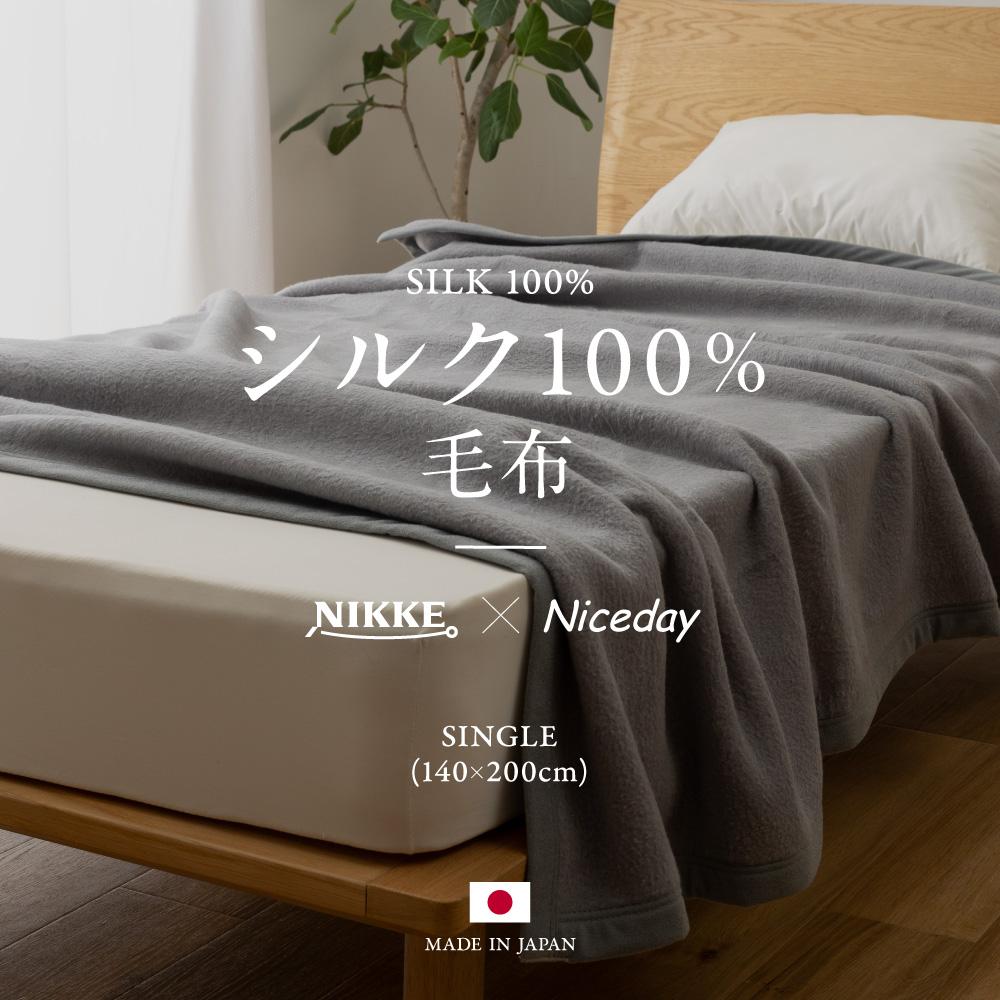 NIKKE×mofua シルク100%(毛羽部分) 毛布 シングル グレージュ