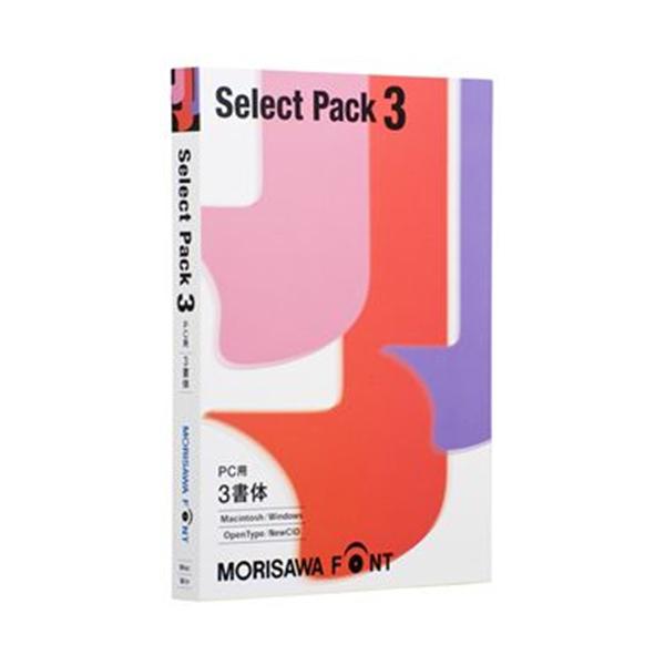 モリサワ MORISAWA Font Select Pack 3(PC用) [M019445]