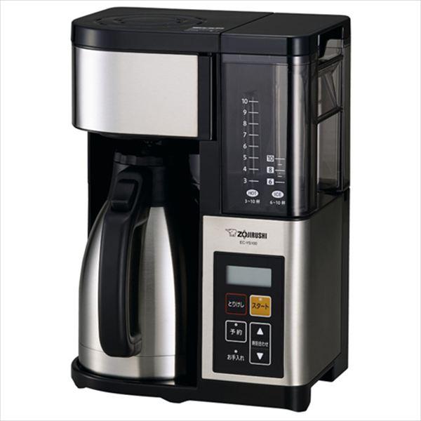 象印 ZOJIRUSHI EC-YS100-XB コーヒーメーカー