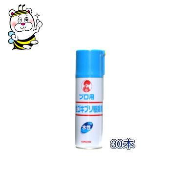 ゴキブリ駆除 殺虫剤 プロ用水性ゴキブリ駆除剤 420ml 30本