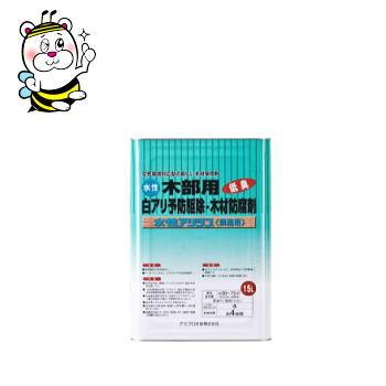シロアリ駆除 殺虫剤 水性アリシス 15L オレンジ色 ◆