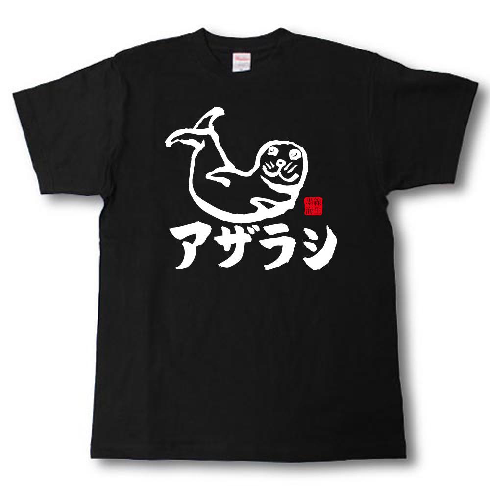 格安店 おもしろtシャツ 格安 釣り あざらし 海 墨線海生Tシャツ 筆で書いた絵TシャツオリジナルTシャツ アザラシ
