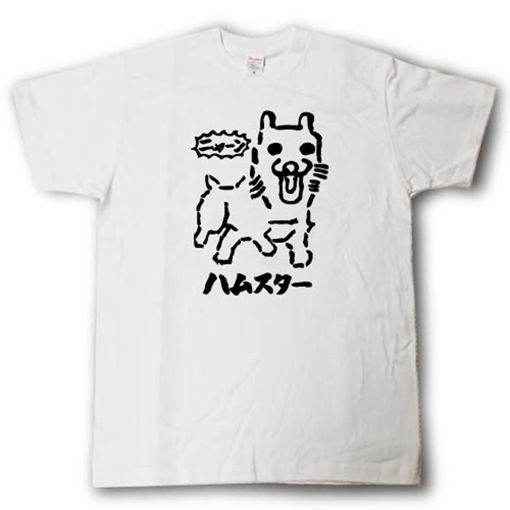 おもしろtシャツ 面白 ネタ 新作続 筆で書いた文字TシャツオリジナルTシャツ ハムスター AAイラスト 筆で書いた文字Tシャツ 市場