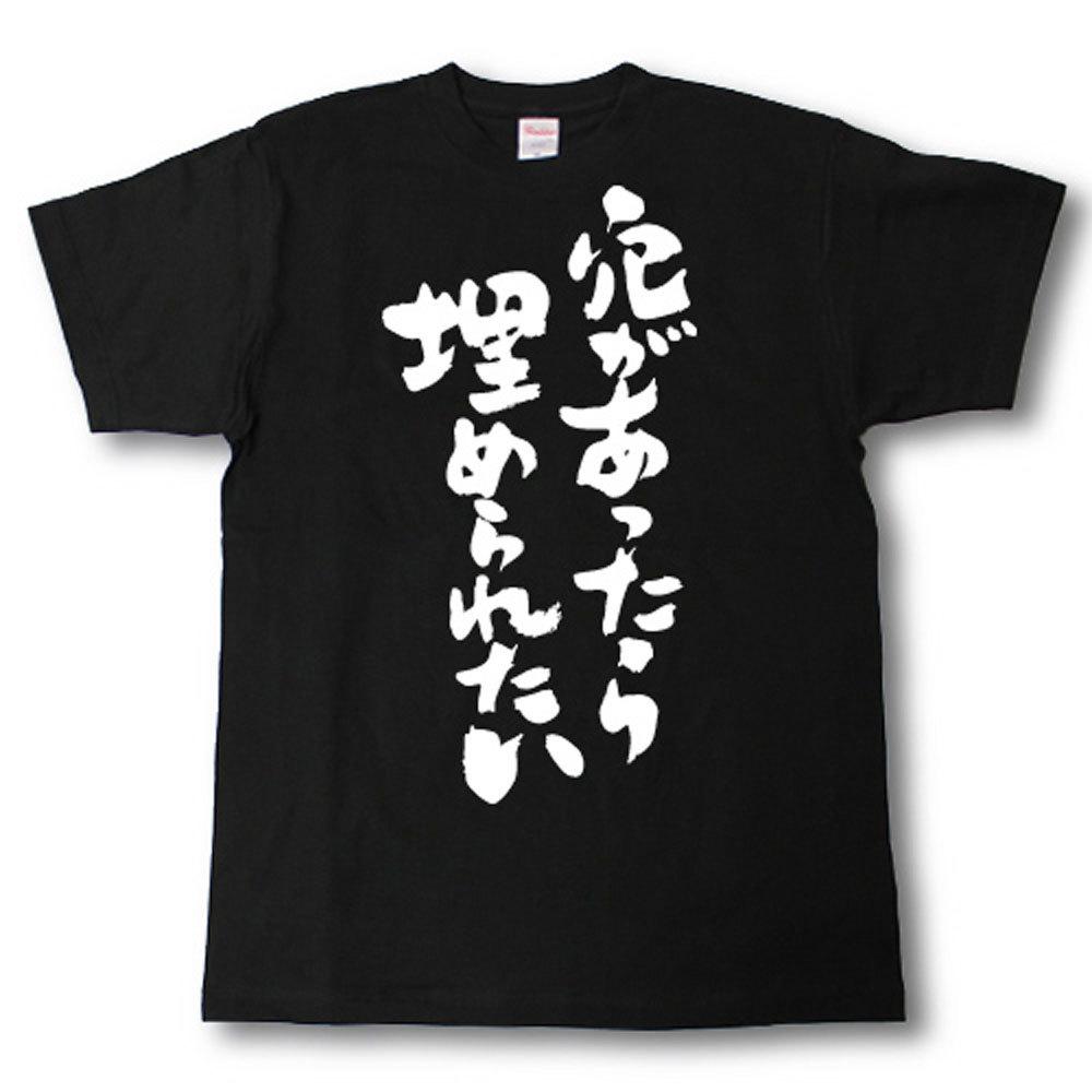 捧呈 受賞店 おもしろtシャツ 面白 ネタ 筆で書いた文字Tシャツ 穴があったら埋められたい 筆で書いた文字TシャツオリジナルTシャツ