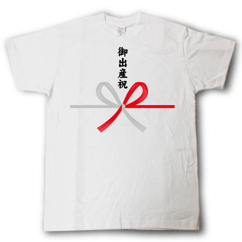 おもしろtシャツ 卸売り 面白 ネタ 水引T 水引Tシャツ ブランド激安セール会場 御出産祝 蝶結び シャツオリジナルTシャツ