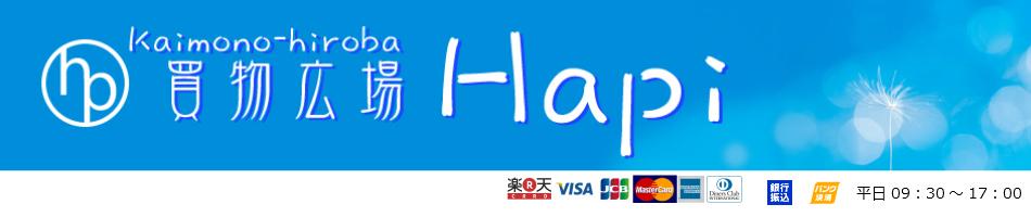 買物広場 Hapi:お客様の豊かな生活の実現に貢献する